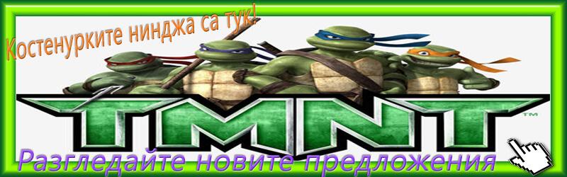 Костенурки нинджа