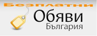 Сайт за обяви